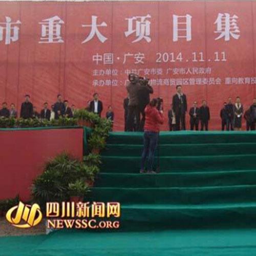 2014.11.11广安124个重大项目集中开工