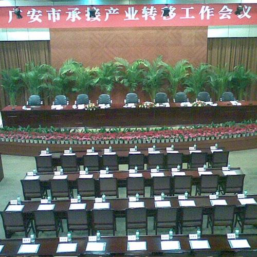 广安市承接产业转移工作会议会场布置