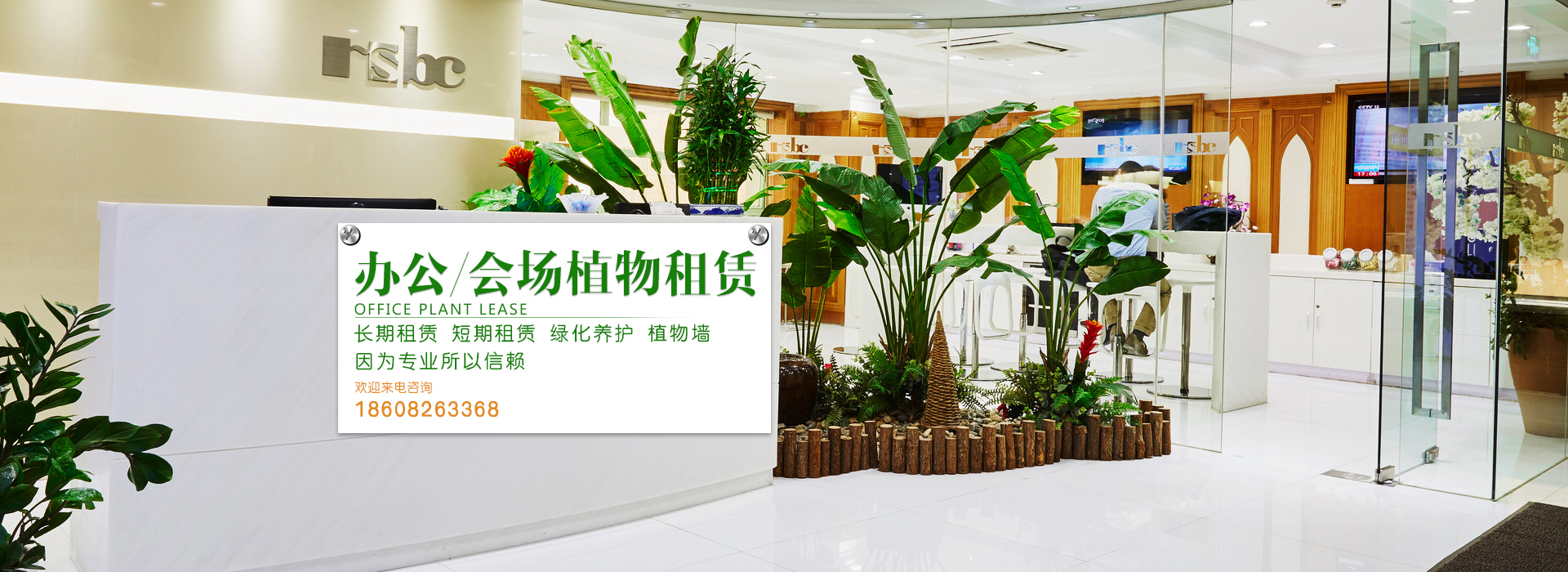 广安植物租赁